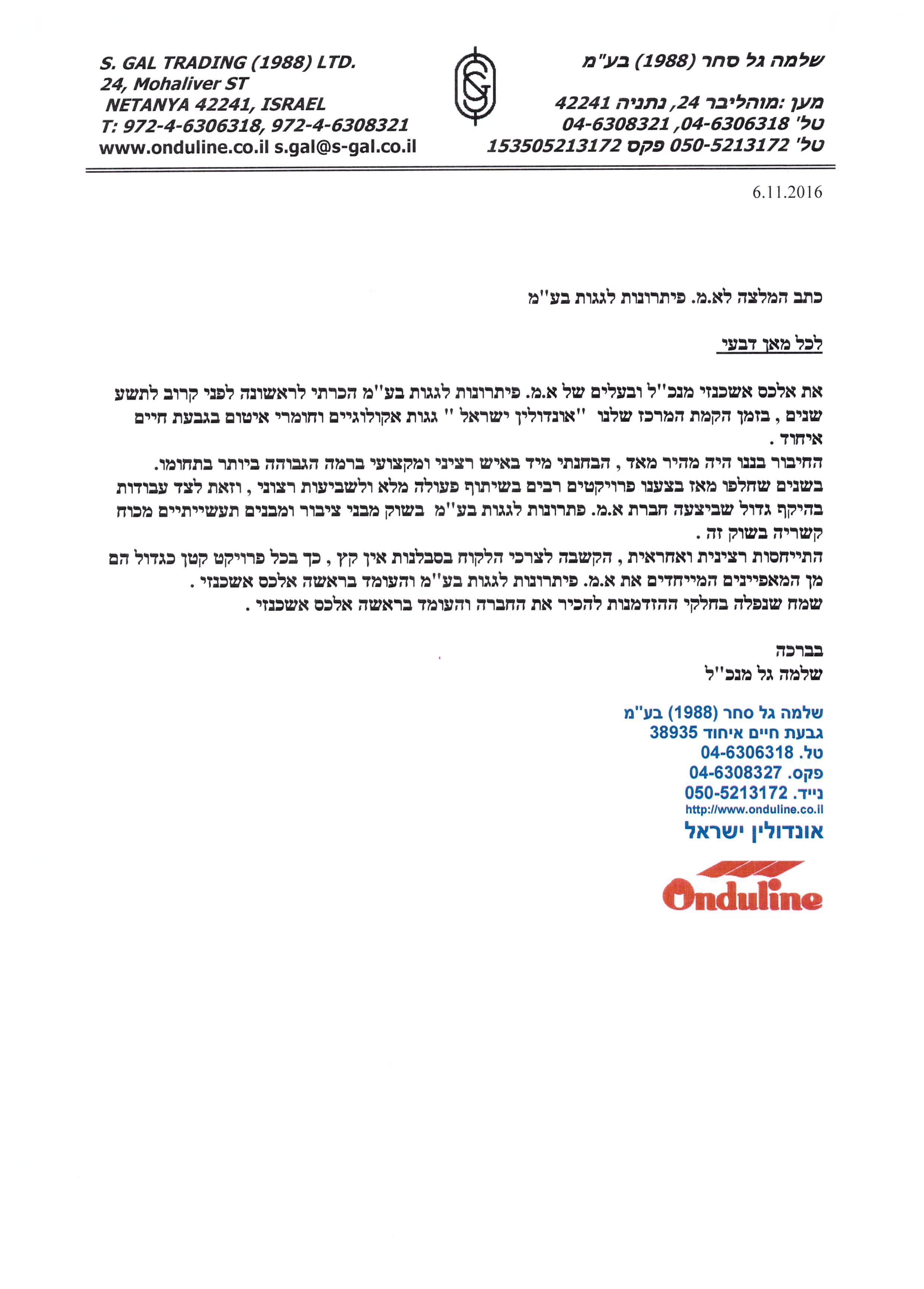 אונדולין-ישראל-המלצה-2016